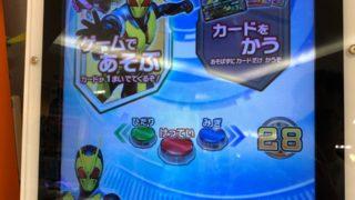 ガンバライジング モード選択 カードをかう ゲームで遊ぶ